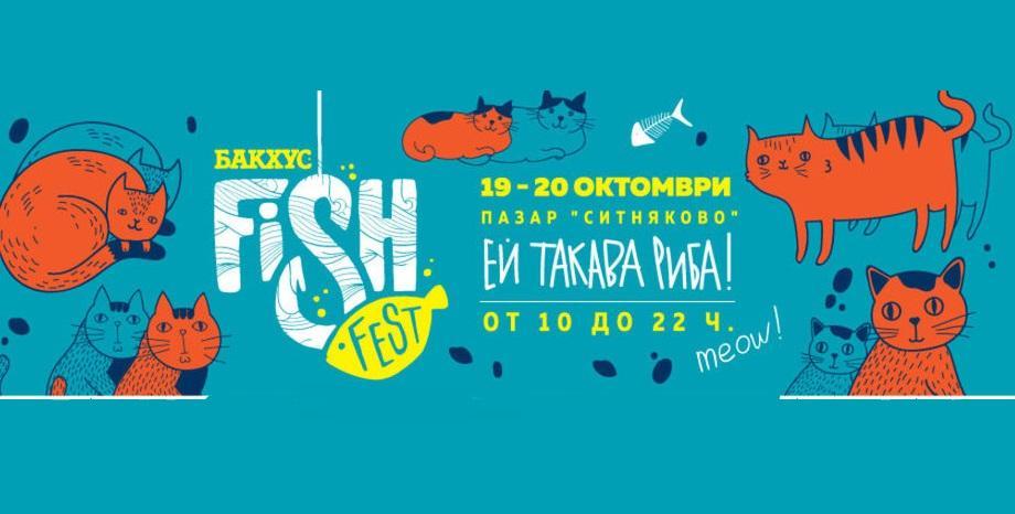 Второ издание на единствения по рода си рибен пазар в София на 19 и 20 октомври