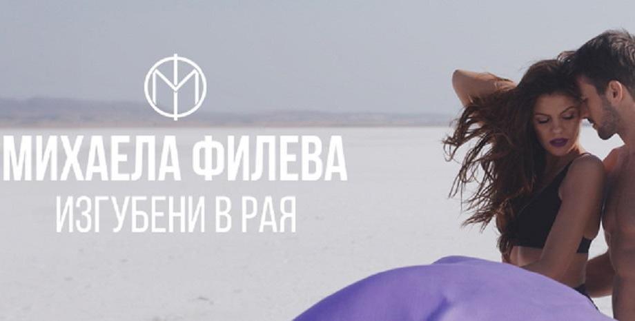 """Михаела Филева с нов сингъл и видео - """"Изгубени в Рая"""""""