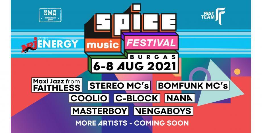 КУЛТОВИ ИМЕНА В ПРОГРАМАТА НА SPICE MUSIC FESTIVAL 2021