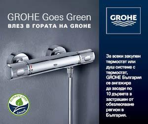 Grohe goes green bg
