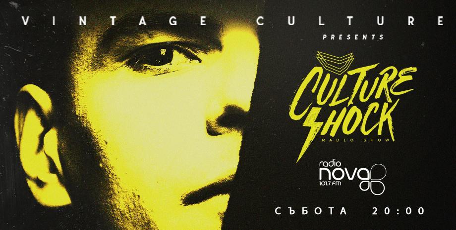 'Culture Shock' на бразилеца Vintage Culture стартира по Радио NOVA!