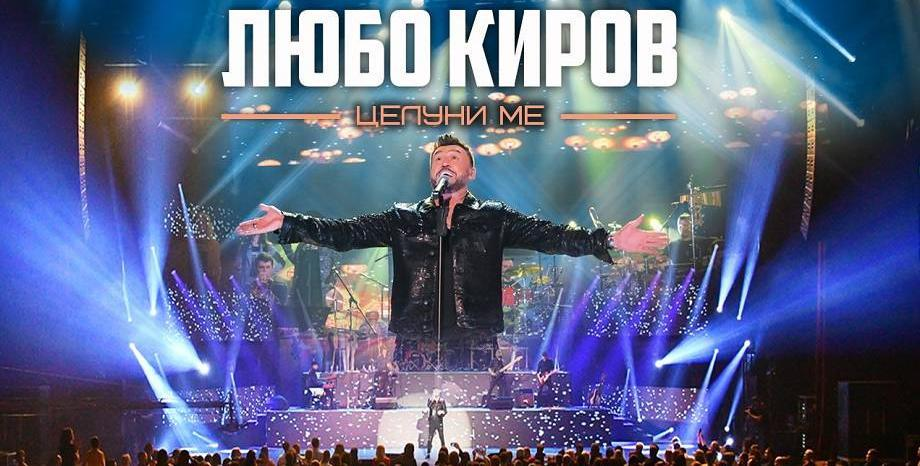 Любо Киров събира звезден отбор на концерта си на 26 октомври