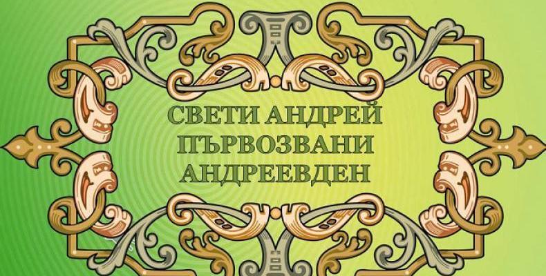 На 30 ноември отбелязваме Андреевден
