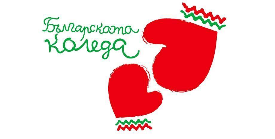 """Президентът Румен Радев откри шестнадесетото издание на """"Българската Коледа"""""""