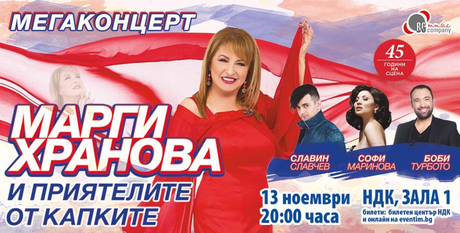 """Спечели двойна покана за концерта на Марги Хранова и приятелите от """"Капките"""""""
