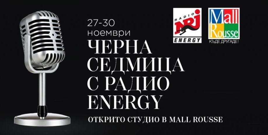ЧЕРЕН ПЕТЪК в MALL ROUSSE с Радио ENERGY