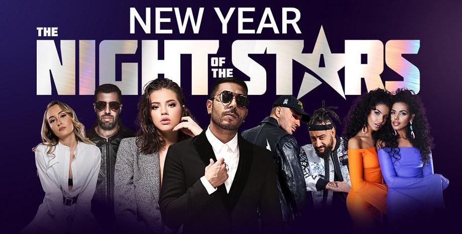 Посрещнете Нова година по холивудски с хип-хоп и поп звезди в Paradise Center