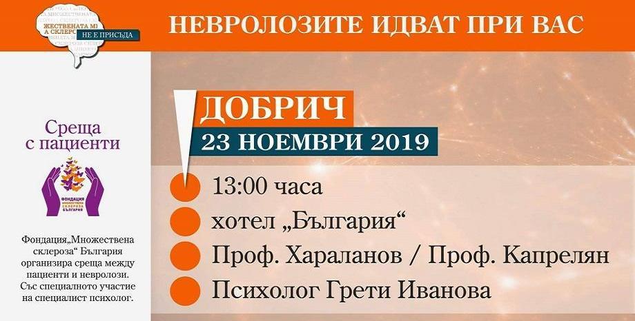 Невролози отиват при пациентите с множествена склероза в шест града - на 23 ноември в Добрич