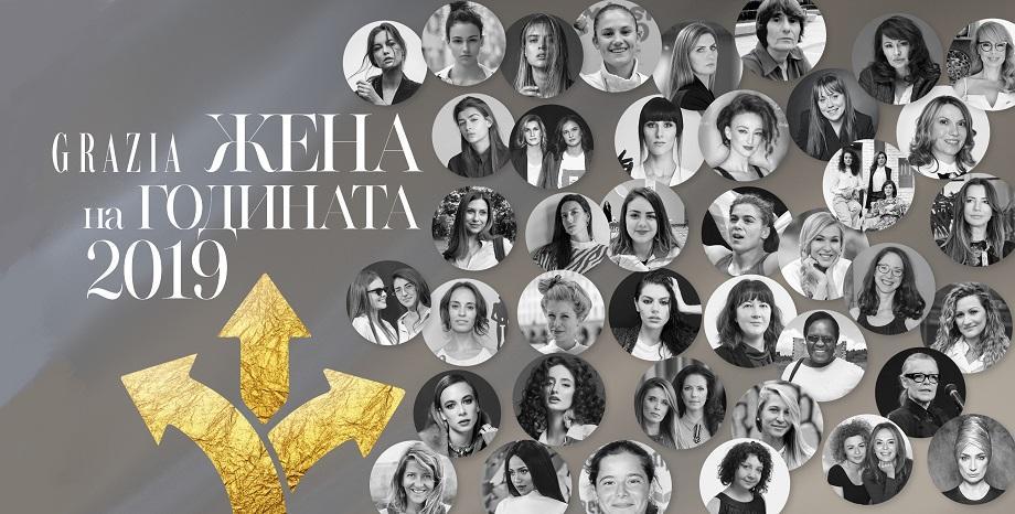 Прея, ALMA, Михаела Филева и Мария Каракушева  с номинации за Жена на годината 2019