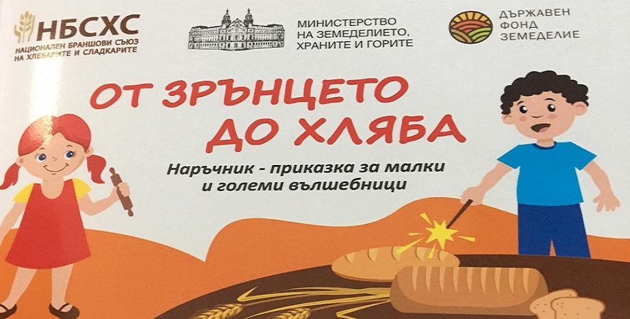 """Образователна книжка за историята на българския хляб - """"От зрънцето до хляба"""""""