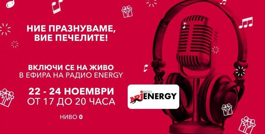 Радио ENERGY на живо от PLOVDIV PLAZA мол!