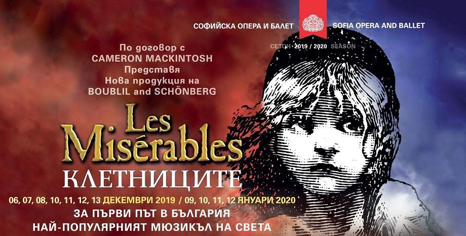 """Най-популярният мюзикъл на света """"Клетниците"""" с премиера в Софийската опера"""