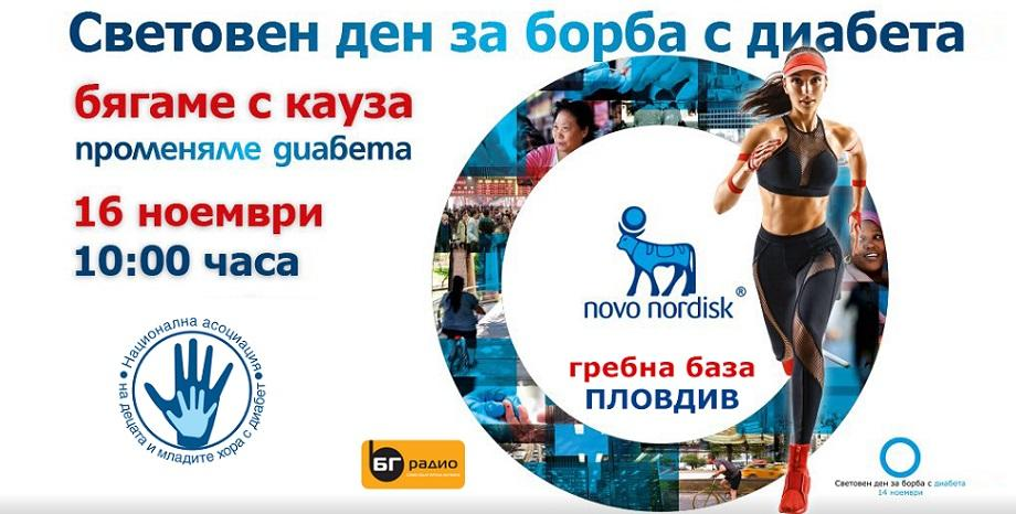 Пешеходен маратон с кауза и безплатно измерване на кръвната захар в Пловдив