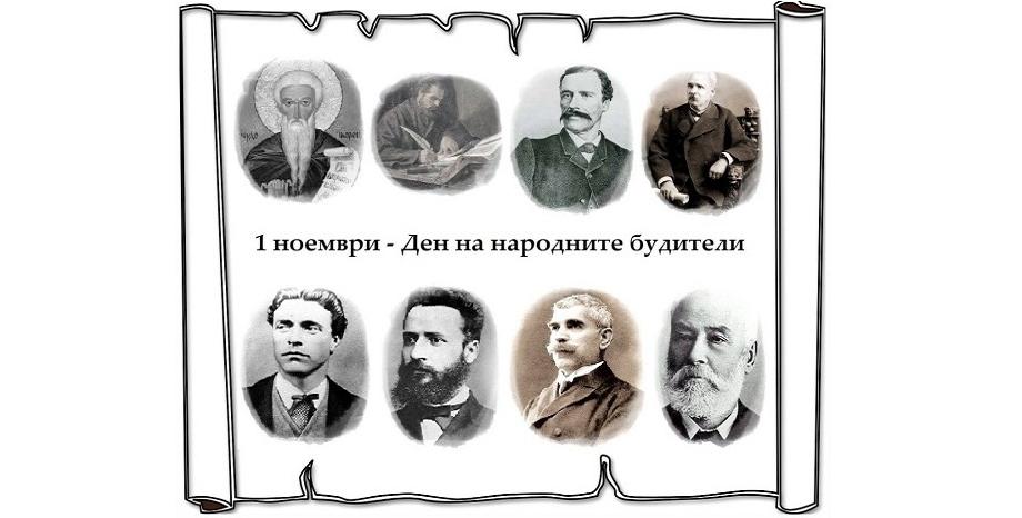 България чества Деня на народните будители