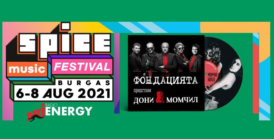Дони и Момчил отново заедно за SPICE Music Festival 2021