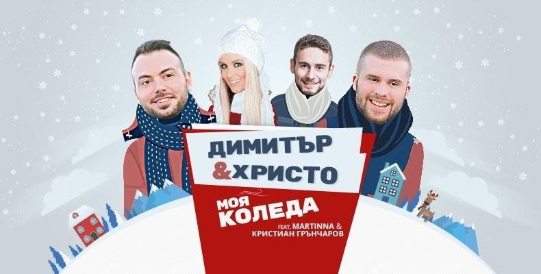 """Димитър & Христо и приятели с нов сингъл """"Моя Коледа"""""""