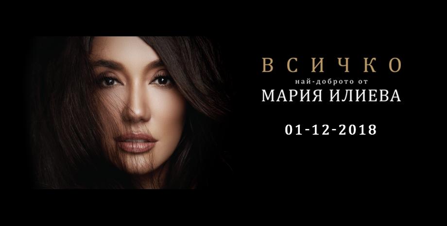 """""""Всичко – най-доброто от Мария Илиева"""" е вече на пазара"""