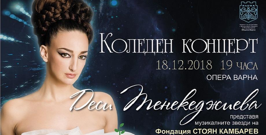 Деси Тенекеджиева с коледен концерт във Варна на 18 декември