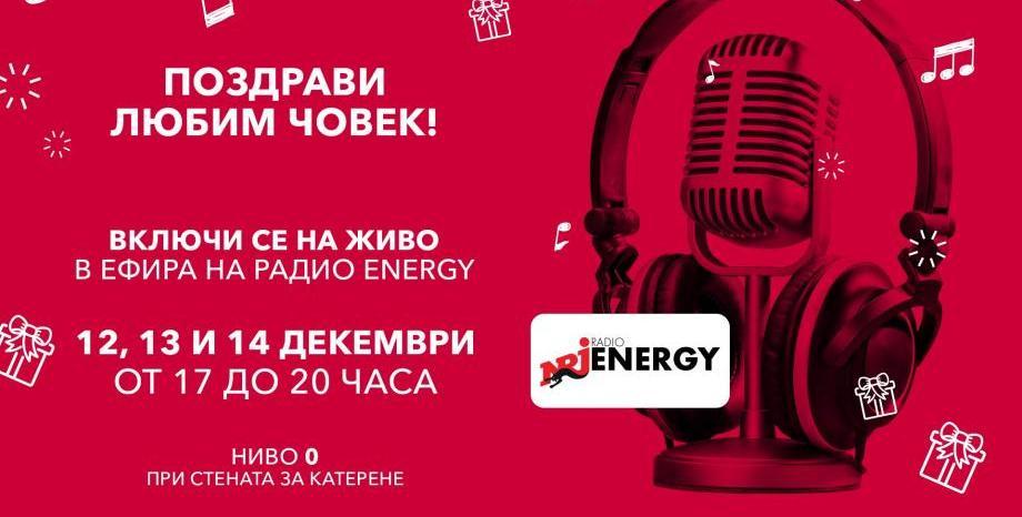 Радио ENERGY на живо от Plovdiv Plaza Mall. Сподели Коледното настроение с нас!