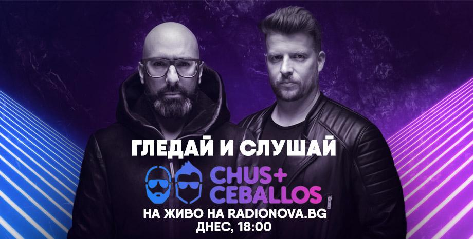 Chus & Ceballos с ексклузивен сет в Радио NOVA днес (13 декември)!