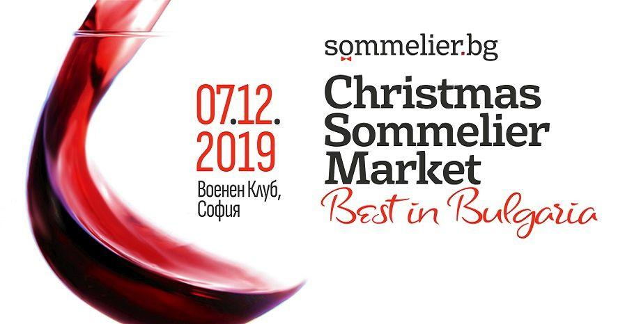 Christmas Sommelier Market 2019 събира енотечните вина на България
