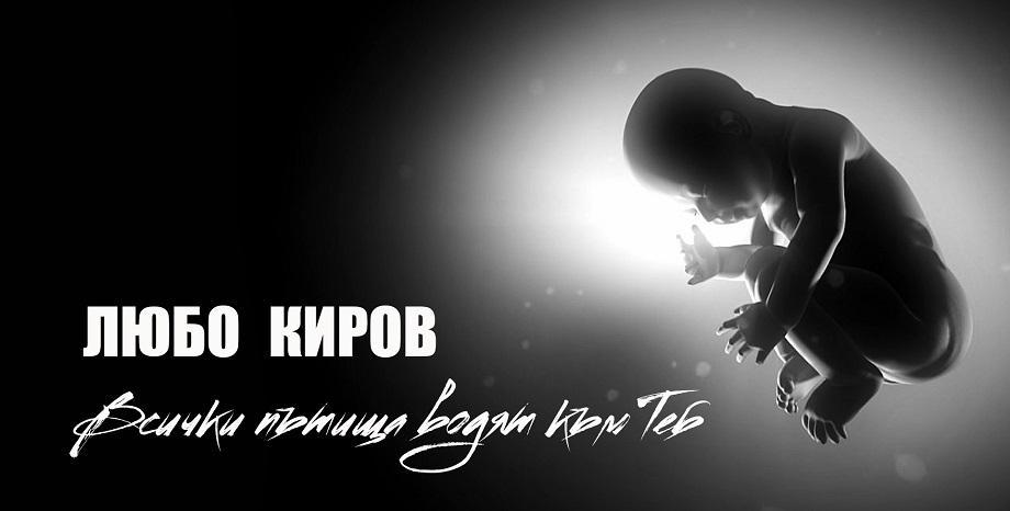 Любо Киров с най-личната си изповед за Коледа и след това