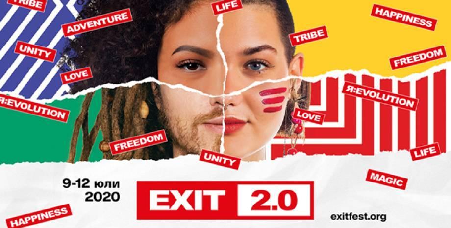 EXIT 2.0 започва нова фестивална ера с грандиозно празненство на 20-ия си рожден ден от 9 до 12 юли