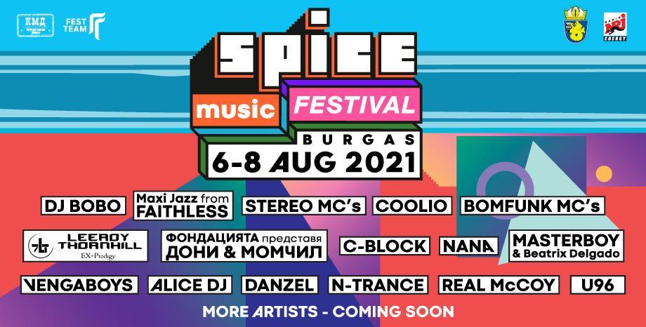 DJ BoBo и още артисти се присъединяват към SPICE MUSIC FESTIVAL 2021 в Бургас
