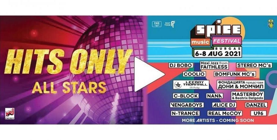Билетите за Hits Only All Stars ще важат за Spice Music Festival 2021